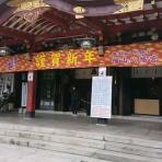 広島県東部の剣道教室 ~福山東雲会のブログ~