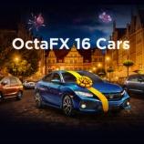 『2020年8月17日からスタート!OctaFX(オクタFX)が、「16 Carsコンテスト」を通年で実施!豪華商品を用意!』の画像