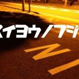 『【プロ】水曜日の藤田』の画像