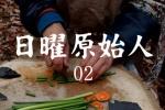 日曜原始人~磨製石器で料理をする日曜日~【連載小説02】