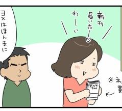 【422うに目】それぞれの好きな漫画