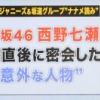 乃木坂に文春砲来たああああああ!!!