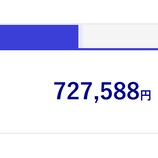 『2020年11月(64カ月目)のアクサ生命ユニットリンク保険の評価額は-205,744円でした。』の画像