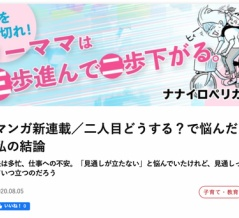 【お仕事】日経DUALで漫画連載スタートしました!