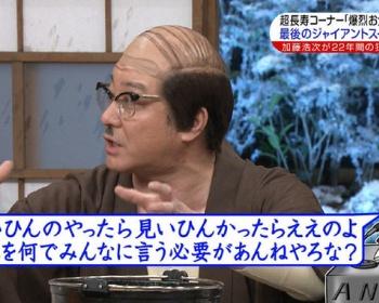 【嫌なら見るな】めちゃイケで岡村隆史と加藤浩次がついに謝罪