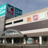 『ニトリ&オークワの看板キタ!!アピタ初生店は「ラフレ初生」となってリニューアル?グランドオープンは12月13日あたりの可能性が高そう - 北区初生町』の画像
