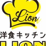 『お食事メインの新業態「洋食キッチンLION 荻窪駅南口店」オープン!』の画像