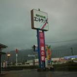『富山 道の駅 庄川』の画像