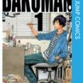【悲報】ワイ(27)現ニート、漫画「バクマン」のせいで人生が狂う…