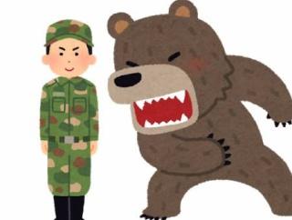 【画像】日本の自衛隊さん、クマに敗北してしまう……