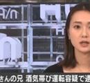 【速報】広瀬すずの兄、酒気帯び運転の疑いで逮捕