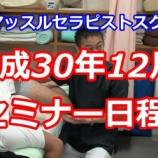 『平成30年12月のセミナー日程【吉野マッスルセラピストスクール 筋膜・トリガーポイント勉強会】』の画像