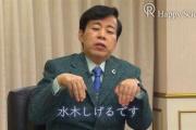 【イタコ芸】大川隆法「こんにちは、レプロ代表の本間です」「レプロはレプティリアンの手先」