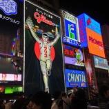 『大阪でクラブ遊びをする時に知っておくべきこと』の画像