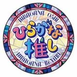 『日向坂46へ改名による『ひらがな推し』の後続タイトルは!!!!』の画像