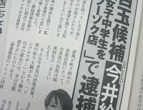 自民党候補のSPEED今井絵理子の恋人が児童売春させてたらしいけど