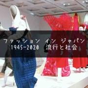 未来は良くなっていく?『ファッション イン ジャパン 1945-2020 —流行と社会』