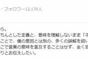 伊勢谷友介、ネトウヨ批判を行うも激しい攻勢に遭い反撃も力及ばず屈服か?