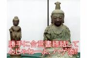 舛添都知事、日本から韓国への観光客減少「互いの関係をよくして、できるだけこれを活発にしたい」 【お断り】