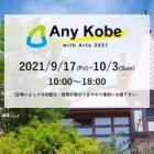 『神戸アートイベント~Any Kobe』の画像