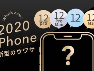 【アップル】iPhone 12の発表は10月13日で確定か? 一部機種は10月23日から発売との報道