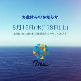 『【谷上プロジェクト】.meお盆休みのお知らせ』の画像