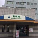 『【北九州】職場見学2社』の画像