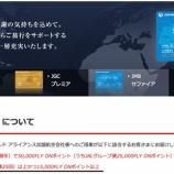 『JALのサファイア修行はFOP狙いか搭乗回数狙いか』の画像