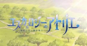 TVアニメ『エスカ&ロジーのアトリエ』第1話先行カット、あらすじ公開