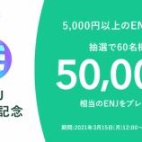 『【4/15まで】Microsoftと提携など話題の仮想通貨エンジンコイン / ENJが50,000円分もらえる激アツキャンペーン開催中』の画像