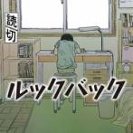 藤本タツキの読み切り、漫画家志望のゴミだった俺に刺さって死ぬ