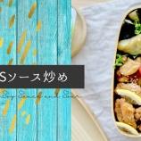 『醤油、砂糖、酒、酢を同量合わせて炒めるだけ!4Sチキン弁当』の画像