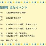 『大石田町 年間のイベント』の画像