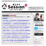 『香港民主化デモの様子を生放送でお伝えしたTBSラジオ「荻上チキ Session22」がYoutubeで公開されました。』の画像