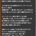 10月19日 社長のおごり!