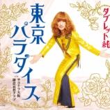 『3/13 タブレット純ソロライブ~釧路の夜~完売しました!』の画像