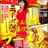 『【雑誌】神戸ウォーカー』の画像