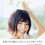 『【日向坂46】東村芽依『1st写真集』!!!!!!キタ━━━━(゚∀゚)━━━━!!!』の画像
