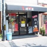 『しび辛・晴れ屋@大阪府東大阪市小若江』の画像