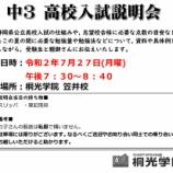 『中3高校入試説明会』の画像