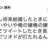 『【乃木坂46】ラフレクラン西村『あしゅがもし将来結婚したときに旦那さんが「俺の嫁齋藤飛鳥さーん!」ってツイートしたとき長いコール対決にピリオドが打たれるんだろうな・・・』』の画像