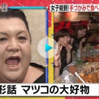 マツコ・デラックス 国民的主演女優の整形を断言「日本人があの顔になる?」