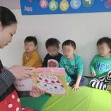 『2月生まれ誕生会』の画像