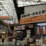 『JALPAK×はんつ遠藤コラボ企画[沖縄編]牧志公設市場』の画像