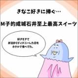 『きなこ好きに捧ぐ…M子的成城石井至上最高スイーツ』の画像
