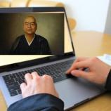 『オンライン坐禅会活用と開設のすすめ』の画像