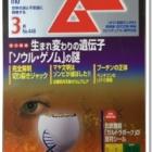 『2月12日放送「月刊ムー3月号」並木伸一郎氏の記事についてのご紹介ほか』の画像