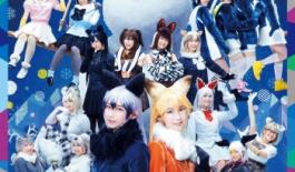 【乃木坂46】琴子と絢音が出演する舞台「けものフレンズ」2~ゆきふるよるのけものたち~のビジュアル超かわええええ!