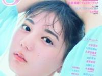 【日向坂46】『Seventeen7月号』小坂菜緒、単独表紙解禁!!!!!!