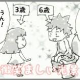 『暗いのが怖くてトイレに行けない長男に、妹が駆けつけます!』の画像